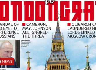 Newspaper headlines: 'Welcome to Londongrad' and Pompeo attacks WHO